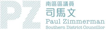 Paul Zimmerman 司馬文 - Southern District Councillor 南區區議員